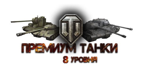 World of Tanks premium