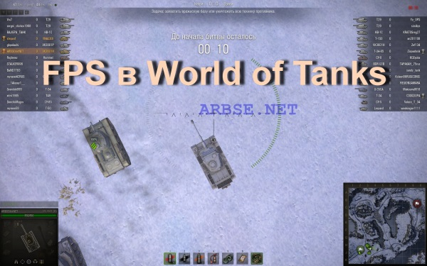 fps_world_of_tanks