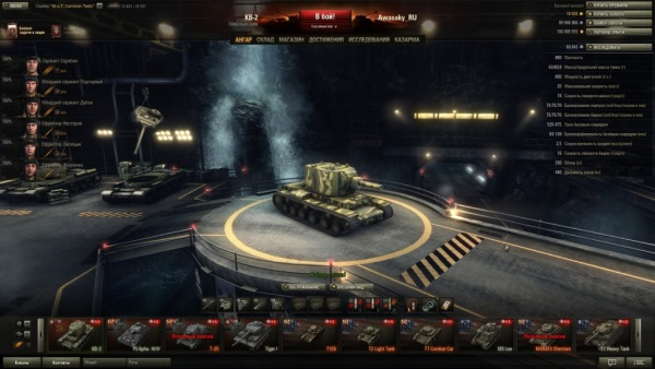 World of Tanks angar 1