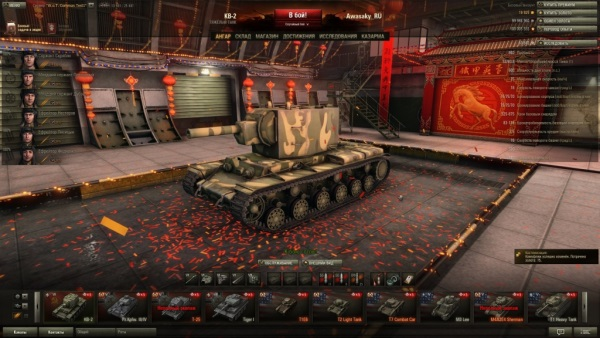 World of Tanks angar 2