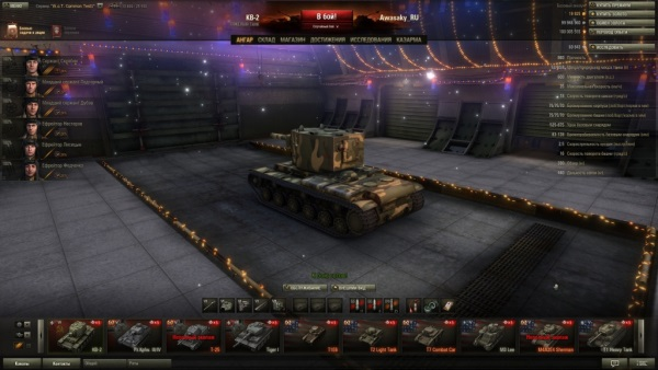 World of Tanks angar 3