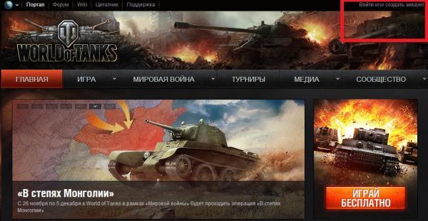 Сделать подарок в world of tanks 69