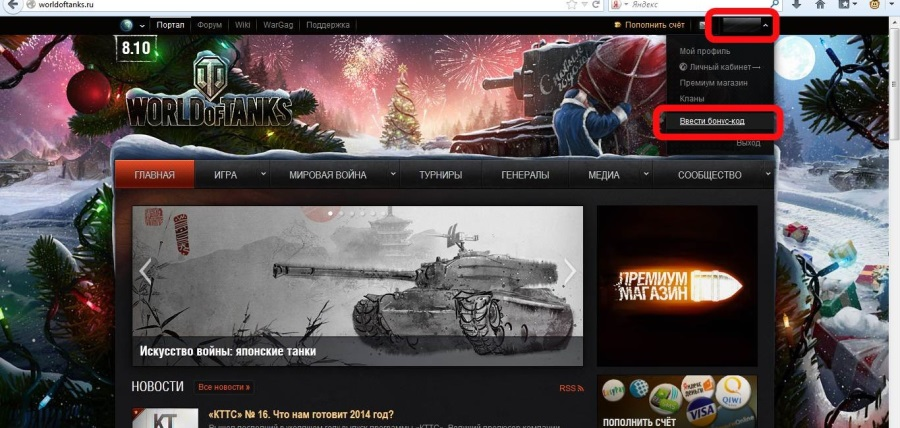 World of tanks ветви