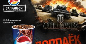 Список журналов где можно найти бонус код для World of Tanks