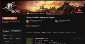 Как сделать видео запись боя World of tanks
