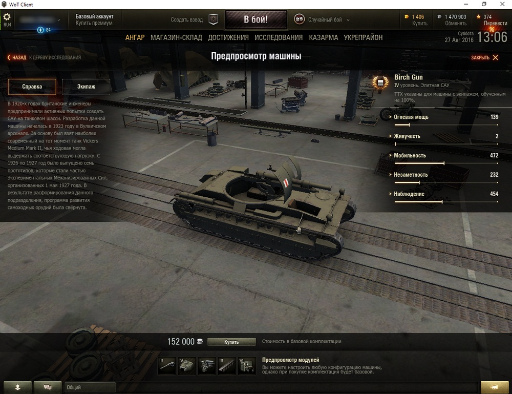 Инвайт код для world of tanks 10000 голды