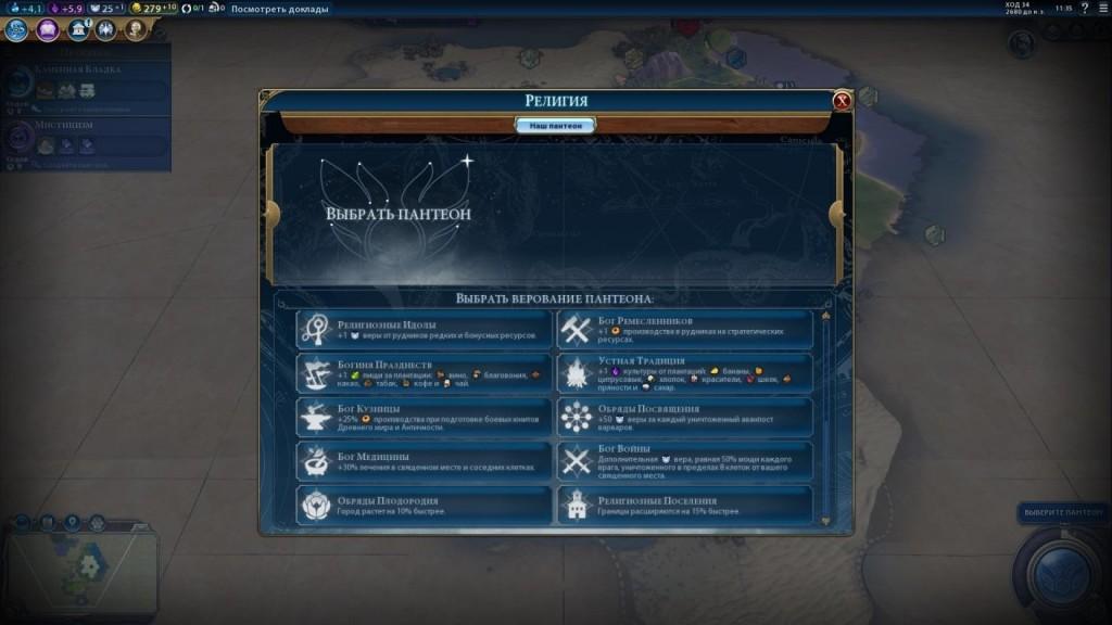 Создание пантеона Civilization 6