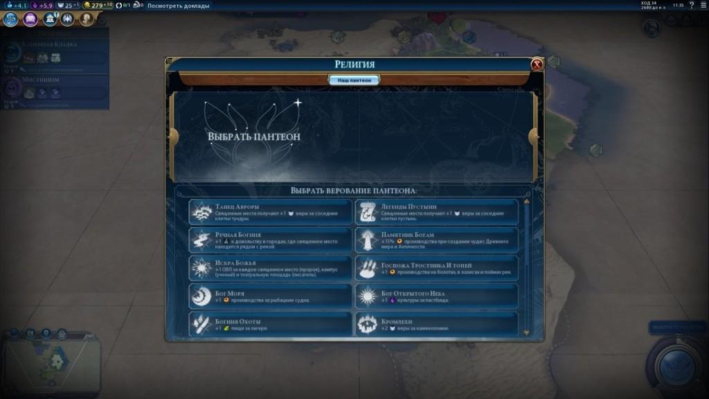 Пантеон в Civilization 6