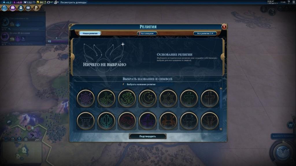 Выбор верований для религии в Цивилизации 6