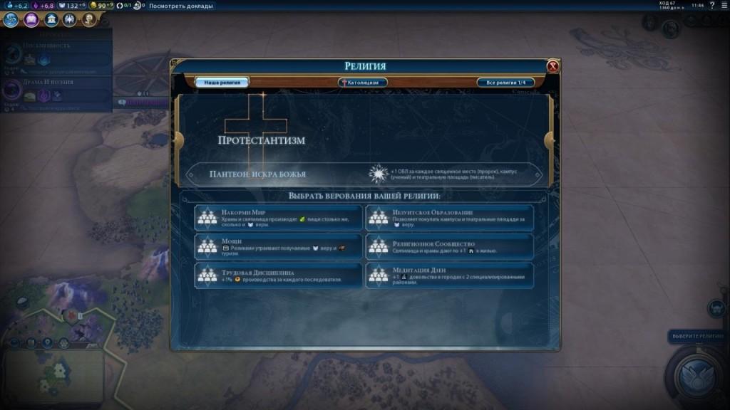 Civilization 6 Протестантизм