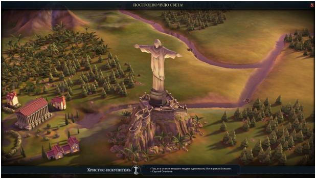 Цивилизация 6: Чудеса света - 2