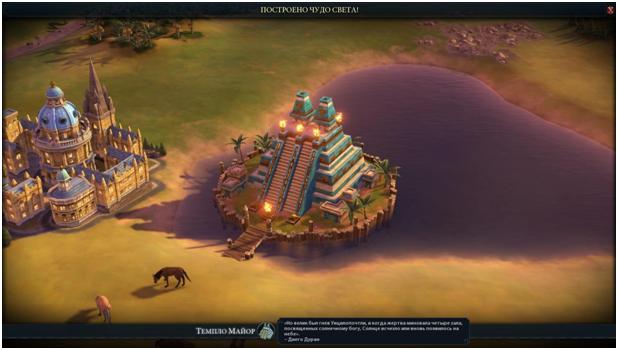 Цивилизация 6: Чудеса света - 3