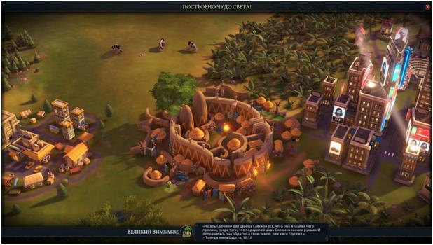 Цивилизация 6: Чудеса света - 4