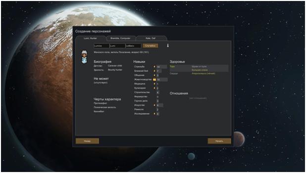 Выбор мира и персонажей в RimWorld