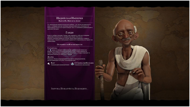 Индия, Ганди в Civilization 6