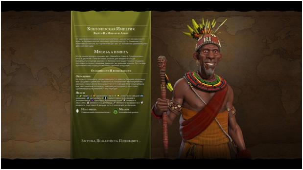 Конго, Мвемба а Нзинга Civilization 6