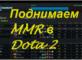5 самых популярных способов поднять MMR в Dota 2