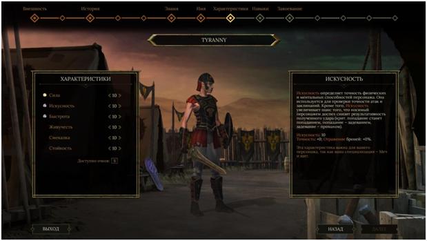 Tyranny - обзор игры - 6